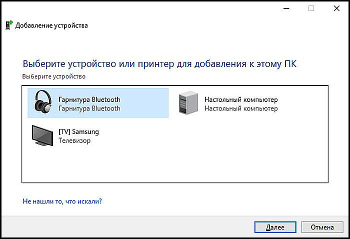 kak-podkljuchit-bljutuz-naushniki-k-kompjuteru-151de1e.jpg