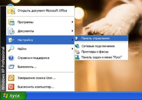 vhodim-v-panel-upravleniya-windows-xp-500x352.jpg