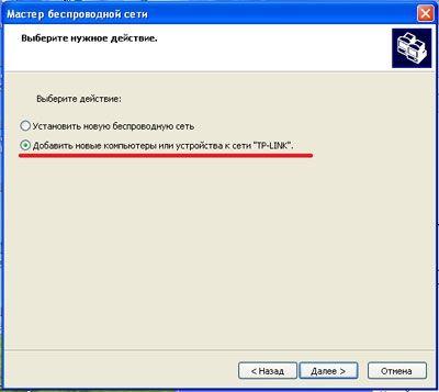 nastroyka-besprovodnoy-seti-windows-xp.jpg