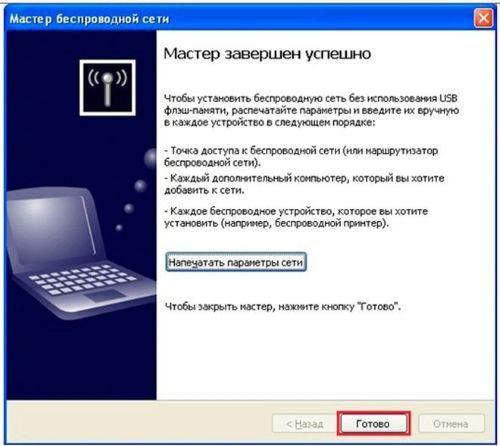 napechatat-nastroyki-wi-fi-seti-windows-xp-500x446.jpg