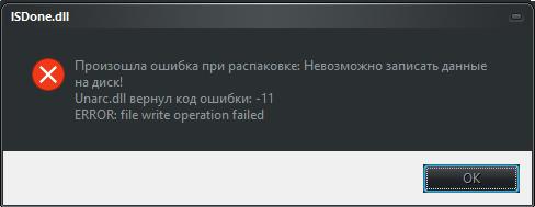 произошла-ошибка-при-распаковке-unarc-dll-вернул-код-ошибки-11.png