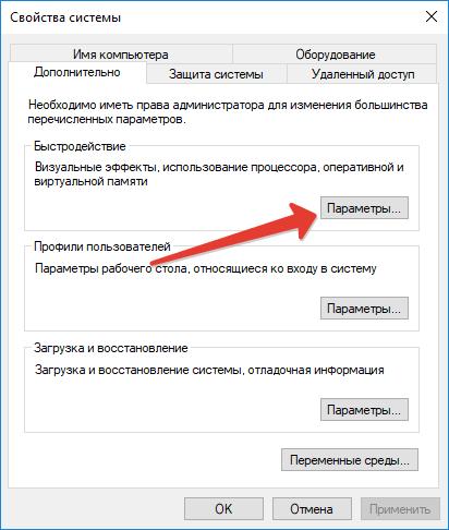 свойства-системы.png