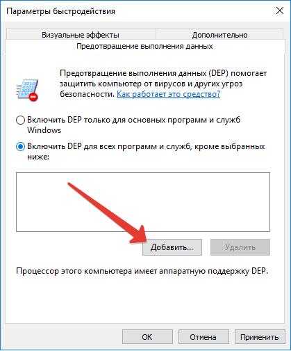 добавлем-файл-игры-в-DEP.png