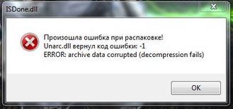 unarc-error.png