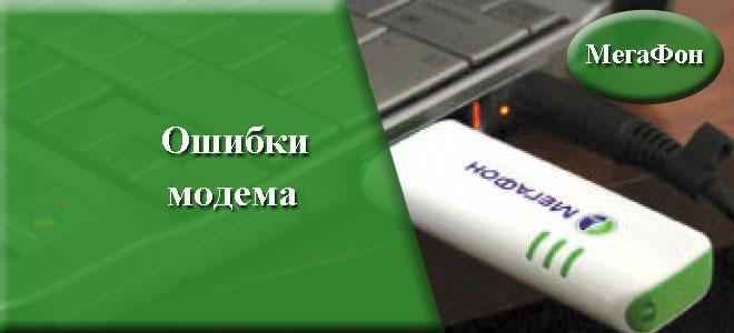 oshibki-modema.jpg