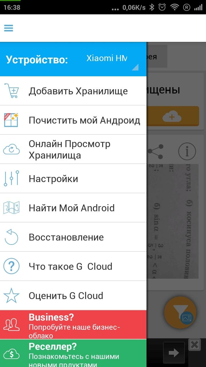 2.-menju-nastroek-oblachnogo-hranilishcha-na-oc-android.jpg