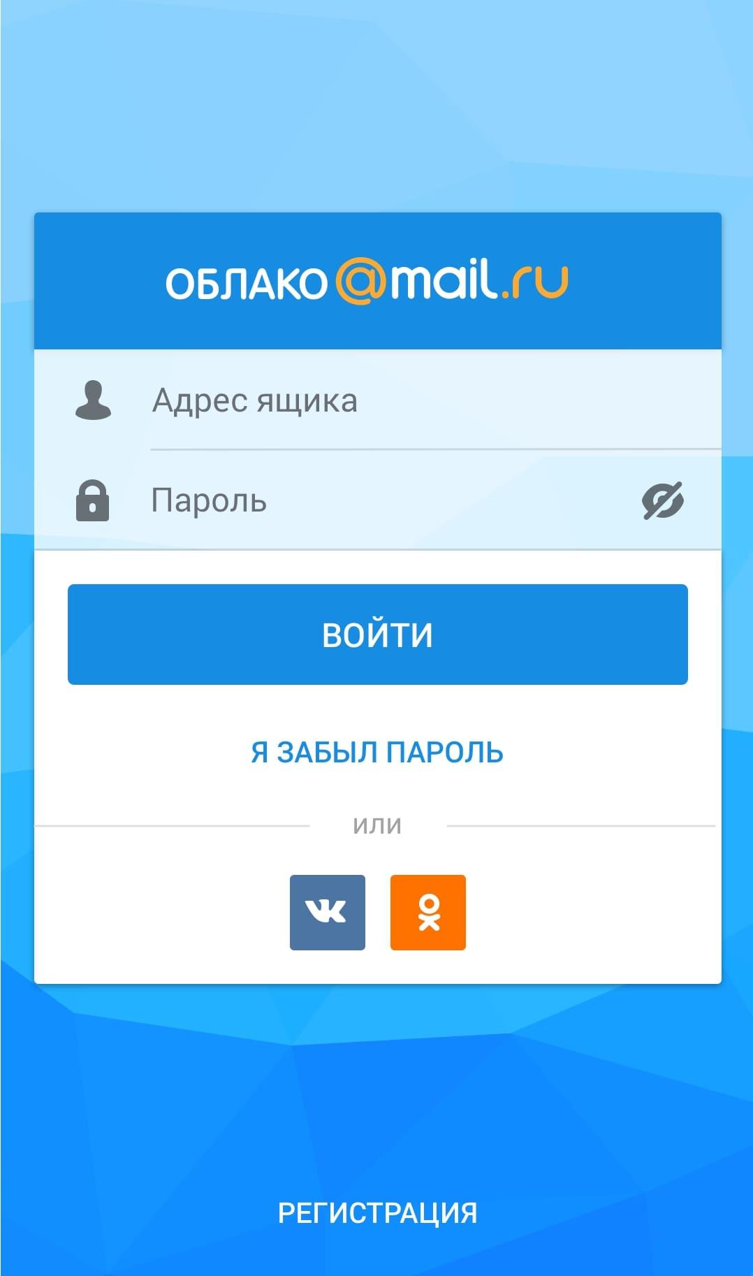 3.-registracija-na-oblake-android.jpg