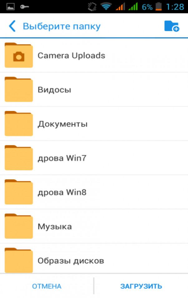5.-process-zagruzki-informacii-na-oblachnoe-hranilishche-iz-vnutrennego-hranilishcha-smartfona.jpg