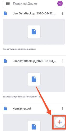 1613670734_google-disk.png