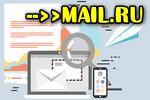 Kak-voyti-v-pochtu-Mail.ru_.png