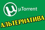 Alternativa-uTorrent.png