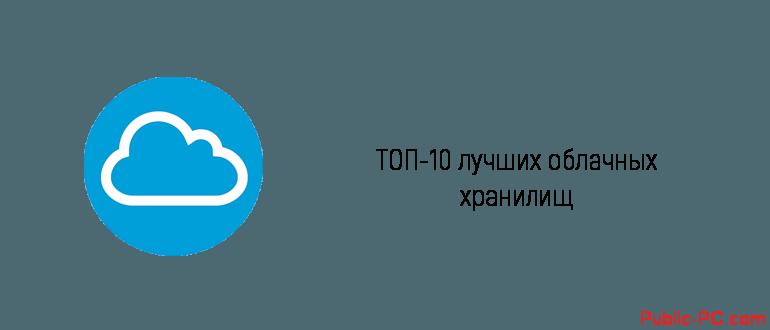 10-luchih-oblachnih-hranilish.png