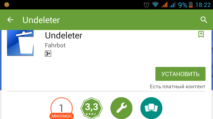 Undeleter-Google-Play.png