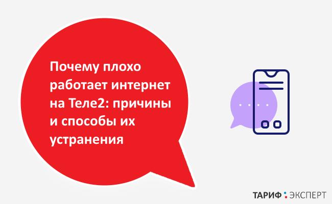 prichiny-vozniknovenija-nepoladok-s-internetom-na-tele2.png