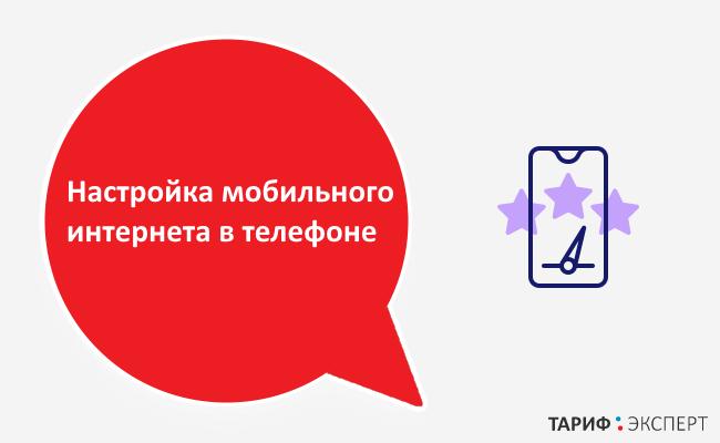 nastrojka-mobilnogo-interneta-v-telefone.png