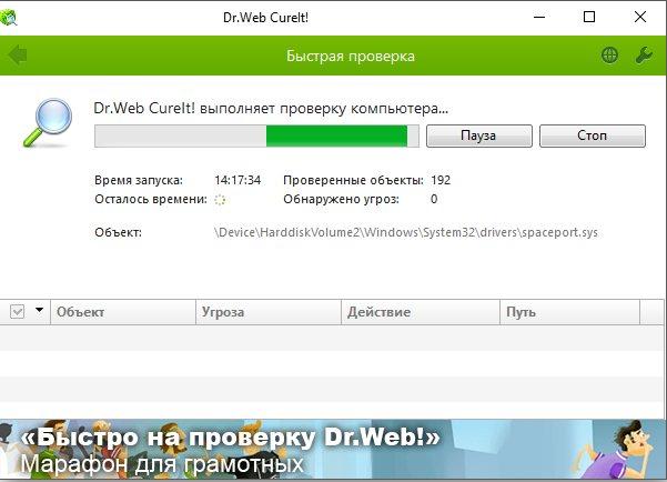 process-skanirovaniya-kompyutera-v-dr-web-cureit.jpg