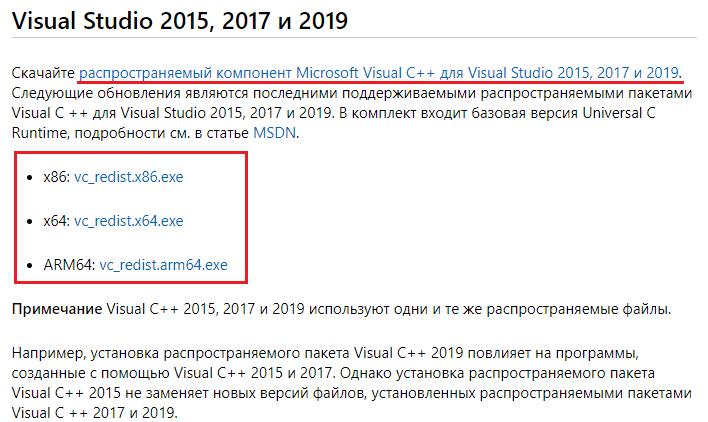 komponent-microsoft-visual-c-dlya-visual-studio-2015-2017-i.png