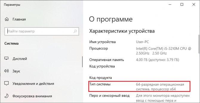tip-sistemy-v-windows-10.jpg