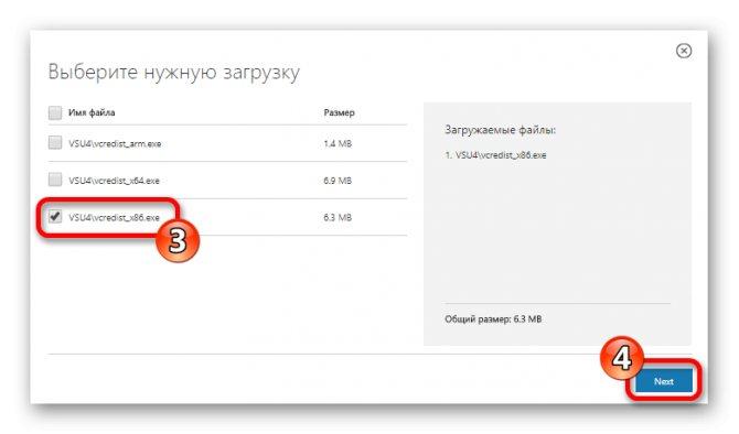 vybor-versii-dlya-skachivaniya-visual-c-dlya-visual-studio-2012.jpg