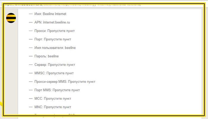 bilayn-internet-kak-nastroit.jpg