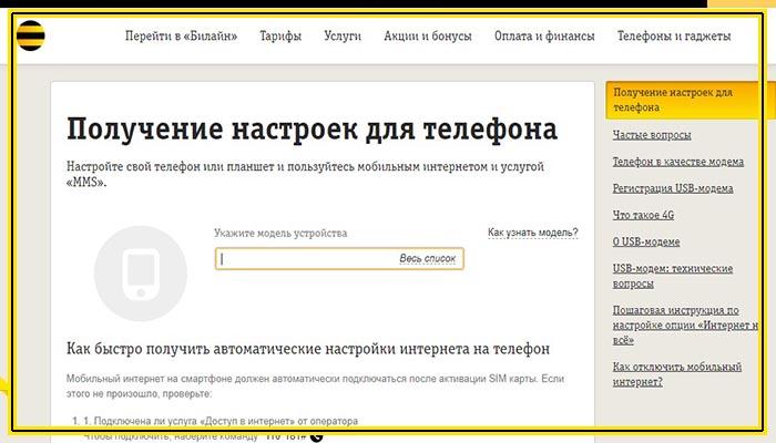 bilayn-nastroyki-mobilnogo-interneta.jpg