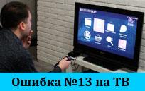 Ошибка-номер-13-интерактивное-ТВ-Ростелеком.jpg