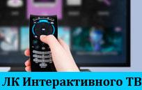 Личный-кабинет-интерактивного-ТВ-Ростелеком.jpg