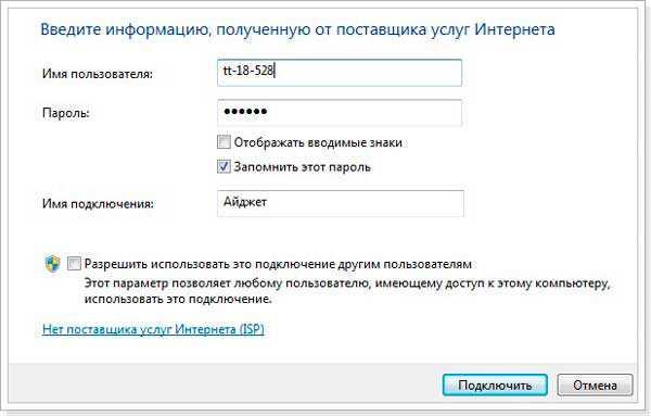 kak_podklyuchit_provodnoj_internet_k_noutbuku_windows_7_6.jpg