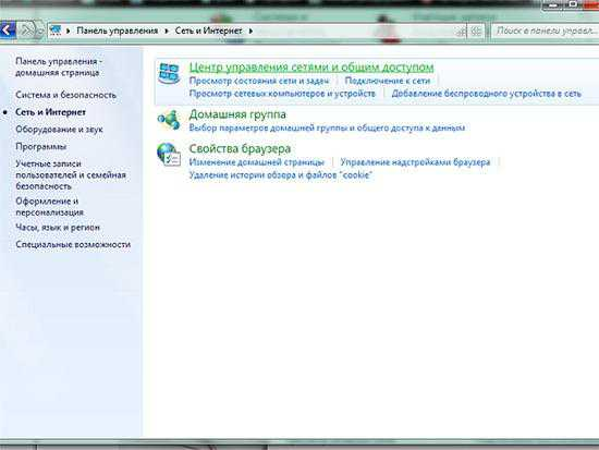 kak_podklyuchit_provodnoj_internet_k_noutbuku_windows_7_14.jpg