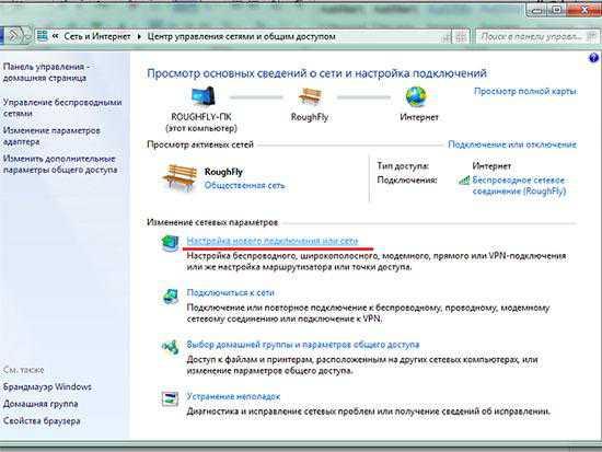 kak_podklyuchit_provodnoj_internet_k_noutbuku_windows_7_15.jpg