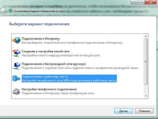 kak_podklyuchit_provodnoj_internet_k_noutbuku_windows_7_16.jpg