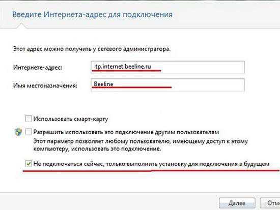 kak_podklyuchit_provodnoj_internet_k_noutbuku_windows_7_18.jpg