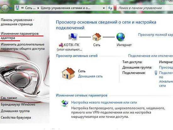 kak_podklyuchit_provodnoj_internet_k_noutbuku_windows_7_19.jpg