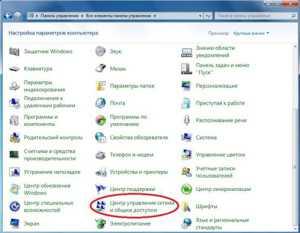 kak_podklyuchit_provodnoj_internet_k_noutbuku_windows_7_27.jpg