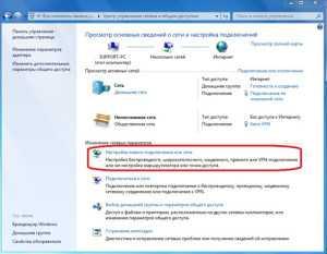 kak_podklyuchit_provodnoj_internet_k_noutbuku_windows_7_28.jpg