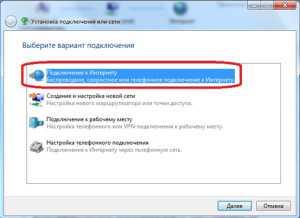 kak_podklyuchit_provodnoj_internet_k_noutbuku_windows_7_29.jpg