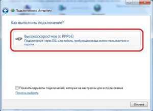 kak_podklyuchit_provodnoj_internet_k_noutbuku_windows_7_30.jpg