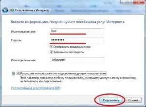 kak_podklyuchit_provodnoj_internet_k_noutbuku_windows_7_31.jpg
