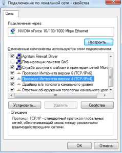 kak_podklyuchit_provodnoj_internet_k_noutbuku_windows_7_33.jpg