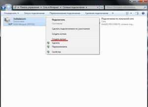 kak_podklyuchit_provodnoj_internet_k_noutbuku_windows_7_35.jpg