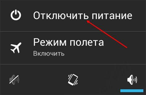 knopka-otklyucheniya-pitaniya.jpg