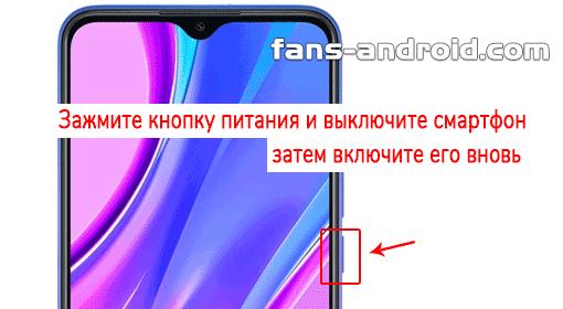 kak-otklyuchit-bezopasnyiy-rezhim-na-android-1.png