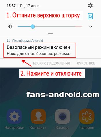 kak-otklyuchit-bezopasnyiy-rezhim-na-android-2.png
