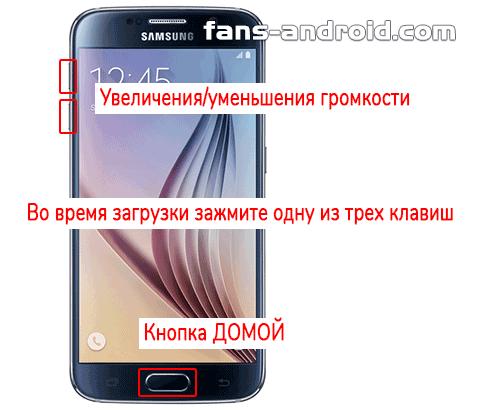 kak-otklyuchit-bezopasnyiy-rezhim-na-android-3.png