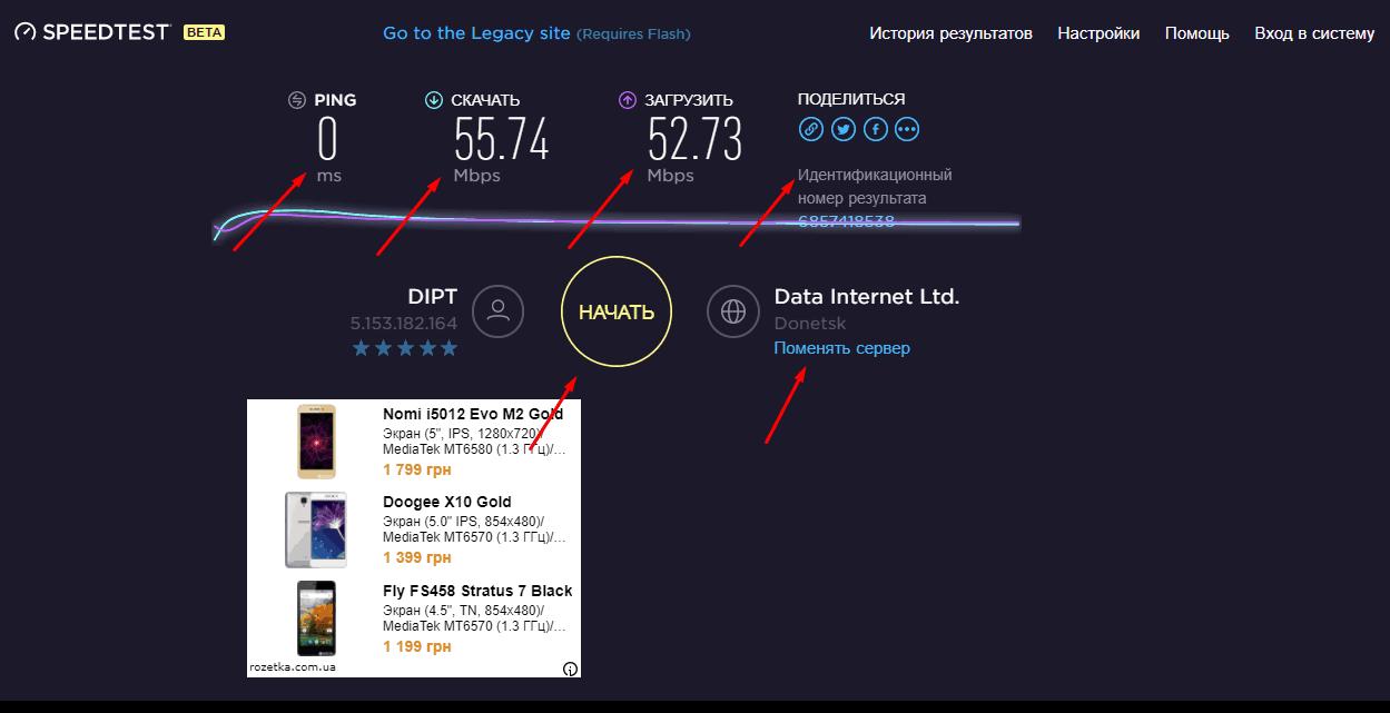 effektivnye-sposoby-uvelicheniya-skorosti-interneta-1.png