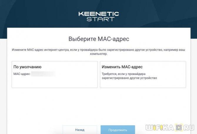 mac-adres-keenetic.jpg