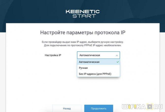 parametry-protokola-ip-keenetic.jpg