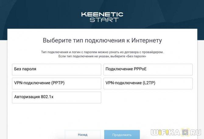 tip-podklyucheniya-k-internetu-keenetic.jpg