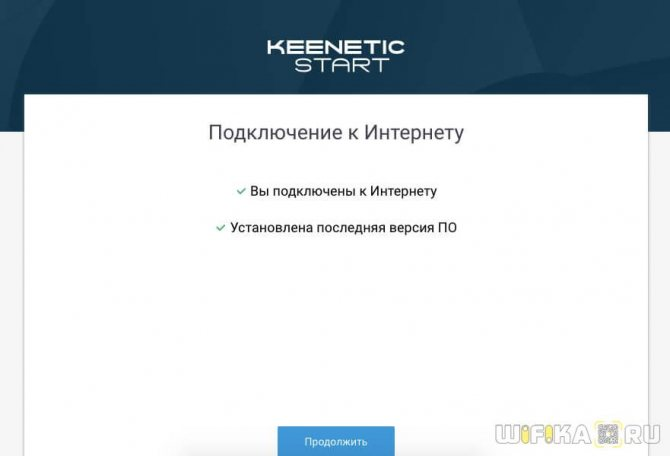 podklyuchenie-interneta-keenetic-start.jpg
