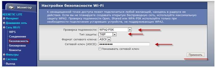 instrukciya-po-smene-parolya-na-routere-zyxel-keenetic.jpg